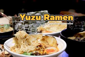 """""""Yuzu Ramen"""" ราเมนยูซุ อร่อยครบรสสดชื่น"""