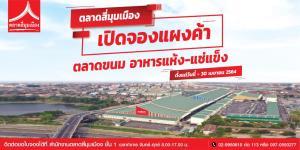 """มารู้จัก """"ตลาดสี่มุมเมือง"""" โฉมใหม่ งบลงทุน 4,500 ล้านบาท บนพื้นที่ 320 ไร่ คนหมุนเวียนกว่า 5 หมื่นคนต่อวัน"""