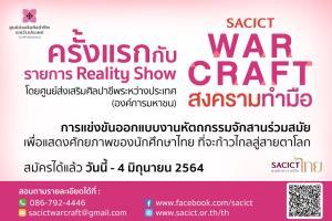 """ศูนย์ส่งเสริมศิลปาชีพระหว่างประเทศ (องค์การมหาชน) ชวนนิสิต นักศึกษา ร่วมแข่งขันรายการ Reality Show """"SACICT WAR CRAFT สงครามทำมือ"""""""
