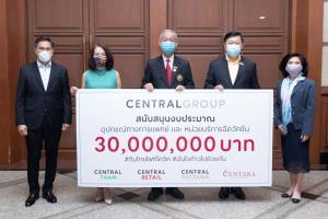 กลุ่มเซ็นทรัลสนับสนุนกว่า 30 ล้านปูพรมช่วยเหลือทั่วไทยสู้โควิด