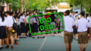 ข่าวจริง! กระทรวงศึกษาธิการ ปรับเลื่อนเวลาการเปิดภาคเรียนที่ 2564 จากเดิมวันที่ 1 มิ.ย. เป็นวันที่ 14 มิ.ย.