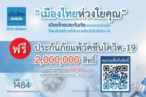 เมืองไทยประกันภัย แจกฟรี! ประกันภัยแพ้วัคซีนโควิด 2 ล้านสิทธิ์ คุ้มครอง 1 แสน เริ่มลงทะเบียน 20 พ.ค. 64
