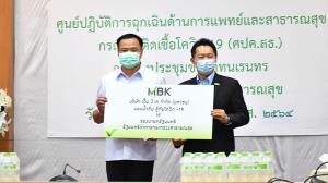 เอ็ม บี เค มอบน้ำดื่มให้กระทรวงสาธารณสุข ส่งต่อน้ำใจสู่โรงพยาบาลบุษราคัม