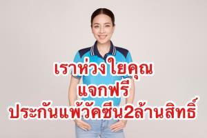 เมืองไทยประกันภัยแจกฟรีประกันแพ้วัคซีนโควิด 2 ล้านสิทธิ์