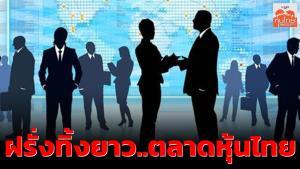 ฝรั่งทิ้งยาว...ตลาดหุ้นไทย / สุนันท์ ศรีจันทรา