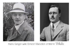Ernest Rutherford : มนุษย์คนแรกที่เล่นแร่แปรธาตุได้