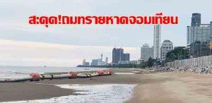 ชะงัก! โครงการถมทรายชายหาดจอมเทียนเฟสแรก หลังสะดุดปัญหาเรือขุดทราย