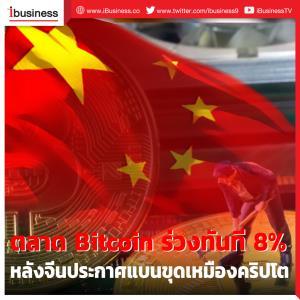 ตลาด Bitcoin ร่วงทันที 8% หลังจีนประกาศแบนขุดเหมืองคริปโต
