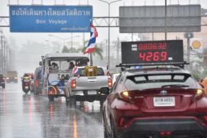 นับถอยหลัง 5 วันสุดท้าย!!! วิ่งธงธงชาติไทยผืนประวัติศาสตร์ถึงระยอง ท่ามกลางสายฝนที่ตกกระหน่ำ