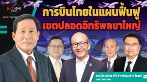 การบินไทยในแผนฟื้นฟู เขตปลอดอิทธิพลขาใหญ่