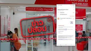ข่าวปลอม! ไปรษณีย์ไทย ส่งอีเมลให้คลิกลิงก์ขอข้อมูลส่วนบุคคลของผู้ใช้บริการ