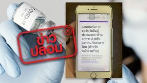 ข่าวปลอม! แบบฟอร์มลงทะเบียนขอรับวัคซีนโควิด-19 สำหรับผู้ประกอบการร้านอาหาร จากโรงพยาบาลศิริราช
