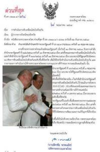 มท.แจ้งผู้ว่าฯ ชะลอขับเคลื่อนฯไทยไปด้วยกัน คาดไม่กระทบ 4.5 หมื่นล้าน ฟื้นฟูท้องถิ่น