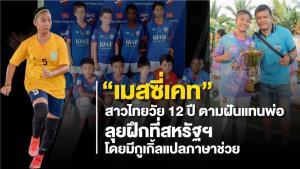 """""""เมสซี่เคท"""" สาวไทยวัย 12 ปี ตามฝันแทนพ่อลุยฝึกที่สหรัฐฯ โดยมีกูเกิ้ลแปลภาษาเบิกทาง (คลิป)"""