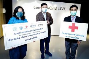 เซ็นทรัลเวิลด์ ร่วมกับ รพ. จุฬาลงกรณ์ สภากาชาดไทย พร้อมเปิดหน่วยบริการฉีดวัคซีนเพื่อชาติ ใจกลางเมือง