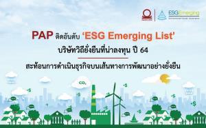 """PAP ติดอันดับ """"ESG Emerging List"""" 2021 สะท้อนการดำเนินธุรกิจบนเส้นทางการพัฒนาอย่างยั่งยืน"""