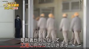 เยือนคุกนักโทษหญิงญี่ปุ่น ฝ่ามรสุมโควิด (ชมคลิป)