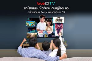 TrueID TV ชวนเพลิดเพลินกับภาพยนตร์ดังเรื่องโปรด ผ่านหน้าจอ Android TV ของ Sony ง่ายๆ ได้แล้ววันนี้!