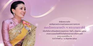 สนว.เชิญชวนประชาชนลงนามถวายพระพร พระราชินี เนื่องในโอกาสวันเฉลิมพระชนมพรรษา ผ่านระบบออนไลน์