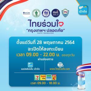 """กรุงไทยแจ้งเปลี่ยนเวลาลงทะเบียนจองวัคซีนโควิด-19 ผ่านแอป """"เป๋าตัง"""" เป็น 09.00-22.00 น."""