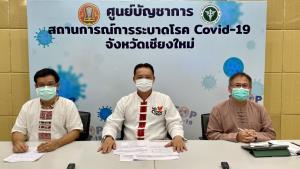 ศูนย์โควิด-19 เชียงใหม่แจงละเอียดผู้เสียชีวิต 3 รายล่าสุด-ชี้คนละเลยมาตรการป้องกันทำพบติดเชื้อเรื่อยๆ