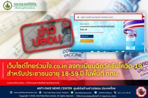 ข่าวปลอม! เว็บไซต์ไทยร่วมใจ.co.in ลงทะเบียนฉีดวัคซีนโควิด-19 สำหรับประชาชนอายุ 18-59 ปี ในพื้นที่ กทม.