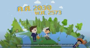 กทม.หนุนคนไทยเรียนรู้และปรับตัวสู่แนวทางการพัฒนาอย่างยั่งยืน ตามกรอบ SDGs