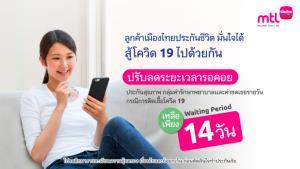 เมืองไทยประกันชีวิตสู้โควิด ลดเวลารอคอยความคุ้มครองเหลือเพียง 14 วัน