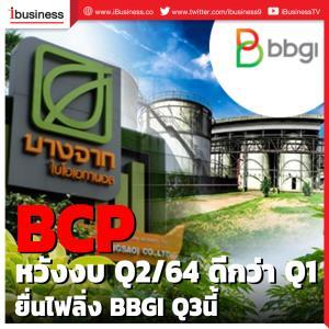 BCP หวังงบ Q2/64 ดีกว่า Q1 ยื่นไฟลิ่ง BBGI ช่วง Q3 นี้