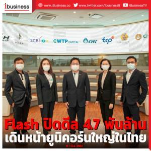 Flash ปิดดีล 4.7 พันล้าน เดินหน้ายูนิคอร์นใหญ่ในไทย