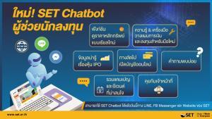 """ตลท.เปิดตัว """"SET Chatbot"""" ตัวช่วยผู้ลงทุนใหม่ล่าสุดจากตลาดหลักทรัพย์ฯ"""