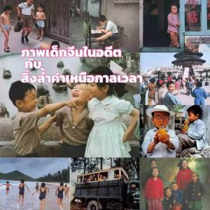 ชมคลิปรับ 'วันเด็กแดนมังกร'… ภาพเด็กๆจีนในอดีตกับสิ่งล้ำค่าเหนือกาลเวลา
