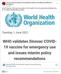 """ด่วน! WHO อนุมัติให้ใช้ """"วัคซีนซิโนแวค"""" กรณีฉุกเฉินแล้ว"""