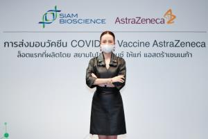 """""""มาดามแป้ง"""" ส่งมอบวัคซีน """"แอสตร้า เซนเนก้า"""" 1.8 ล้านโดส ผลิตโดยสยามไบโอไซเอนซ์"""
