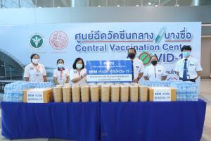 BEM ขอร่วมเป็นส่วนหนึ่งในการส่งมอบกำลังใจแก่บุคลากรทางการแพทย์และเจ้าหน้าที่ ณ ศูนย์ฉีดวัคซีนกลางบางซื่อ