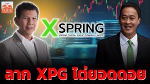 ลาก XPG ไต่ยอดดอย / สุนันท์ ศรีจันทรา