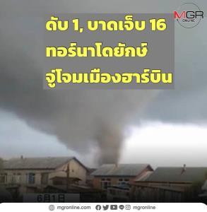 (ชมคลิป) จ้าวพายุทอร์นาโดลูกยักษ์จู่โจมเมืองฮาร์บิน ดับ 1 บาดเจ็บ 16 คน
