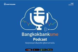 ชวนฟัง bangkokbanksme podcast รวมทุกเรื่องในโลกธุรกิจ-การเงิน  เกาะทุกเทรนด์ธุรกิจมาแรง