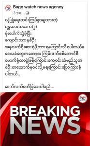 ข่าวด่วน เรื่องเหตุระเบิดโรงเรียนในมัณฑะเลย์เมื่อเวลา 13.30 น. มีนักเรียนได้รับบาดเจ็บ 2 คน (ภาพจาก Bago watch news agency)