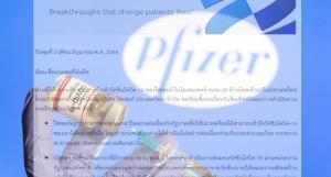 """""""ไฟเซอร์"""" โต้ข่าวลือเอกชนไทยซื้อ 20 ล้านโดส ย้ำจุดยืนเจรจากับรัฐเท่านั้น"""