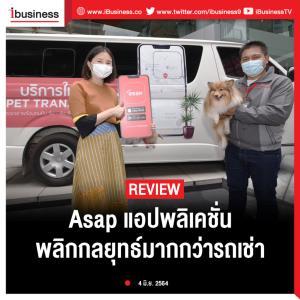 Ibusiness review : Asap แอปพลิเคชั่น พลิกกลยุทธ์มากกว่ารถเช่า