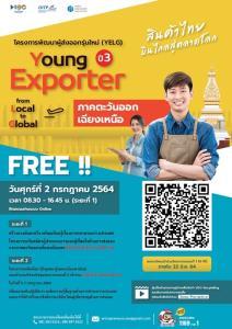 "NEA ชวนอบรมโครงการพัฒนาผู้ส่งออกรุ่นใหม่ ""Young Exporter from Local to Global"""