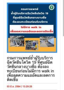 ย้ำ !!! ... สถานีกลางบางซื่อ ยังไม่เปิด Walk in บุคคลทั่วไป
