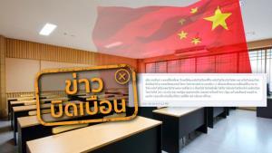 ข่าวบิดเบือน! นักศึกษาไทยกลับไปเรียนที่จีนไม่ได้ จีนไม่ออกวีซ่าและทุนรัฐบาลถูกยกเลิก