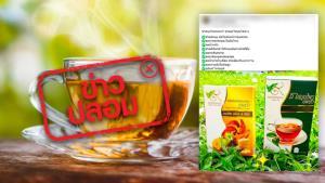 ข่าวปลอม! ผลิตภัณฑ์ชาสมุนไพรตรานพเก้า บล็อกและเบิร์นไขมัน ลดน้ำหนัก รักษาได้สารพัดโรค