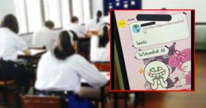 นักเรียนเปิดแชตแฉครูคุกคามทางเพศ หลังถามเรื่องต้องใส่เครื่องแบบเรียนออนไลน์หรือไม่?