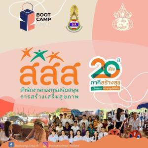 """สสส. จับมือสมาพันธ์นิสิตนักศึกษาแพทย์ฯ พัฒนาศักยภาพสู่ผู้นำการเปลี่ยนแปลง  ชู """"สร้างนำซ่อม"""" ต่อยอดพัฒนาระบบสุขภาพปฐมภูมิ เสริมสาธารณสุขไทย"""