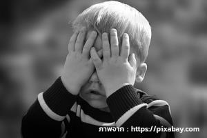ภาวะโรคเครียดในเด็ก …ภัยใกล้ตัวที่ผู้ปกครองควรเฝ้าระวัง