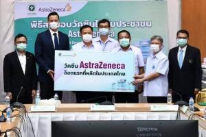 """""""อนุทิน"""" รับมอบวัคซีนแอสตร้าฯ พร้อมกระจายทุก จว.ตามแผน ลั่นไทยไม่ได้ขี่ม้าตัวเดียว"""