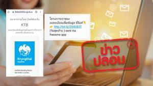 ข่าวปลอม! ธ.กรุงไทย ส่ง SMS ให้ผู้ใช้บริการ ลงทะเบียนเพิ่มข้อมูลโครงการภาครัฐ